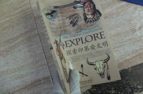 探索古文明书系:探索印第安文明