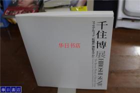 千住博展   HIROSHI SENJU  山种美术馆  2006年  大16开   包邮  现货!