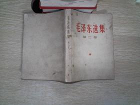 毛泽东选集 第二卷 ·