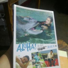 ALOHA!正在夏威夷