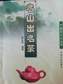 名山出名茶