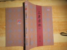 三津谭往(2013)
