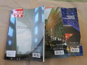 建筑技艺AT 2010年02、07、09-10总第185、190、192期(3册合售)【实物拍图】