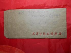 天津历史博物馆 张黎辉 致 中国近代史研究所 庄建平信札2通2页(附 一枚手递封)