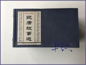 说唐故事选 宣纸本连环画 线装一函六册 2009年再版