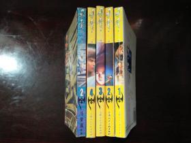 风云 第一部神兵版1-4+第二部2(5册合售)见描述