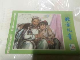 1977年(北京儿童)23期