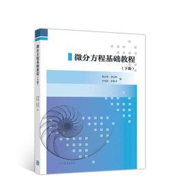微分方程基础教程(下册)
