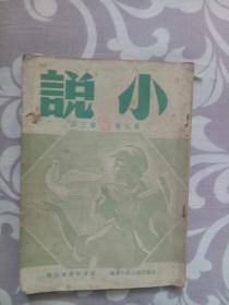 小说(1951年第五卷第三期)
