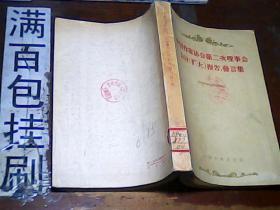 中国作家协会第二次理事会会议(扩大)报告、发言集