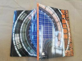 世界建筑导报2000年04/05总第73/74期【实物拍图】