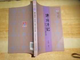 天津记忆第八种:津沽漫记·日本人笔下的天津