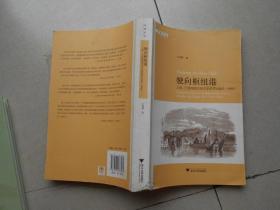 驶向枢纽港:上海 宁波两港空间关系研究(1843-1941)