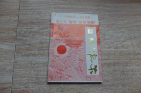 行健诗集1994年第6期