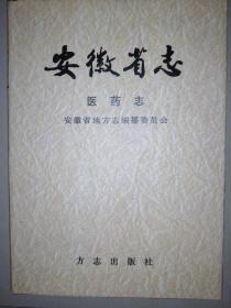 安徽省志:医药志