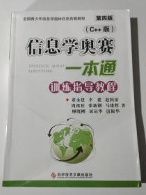 信息学奥赛一本通 训练指导教程(C++版)第四版