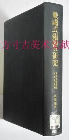 战国式铜器的研究 东方文化研究院京都研究所研究报告第七册 梅原末治 著 1936年 东海大学馆藏