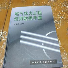 燃气热力工程常用数据手册(硬精装版!)