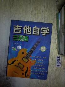 吉他自学三月通   无赠送