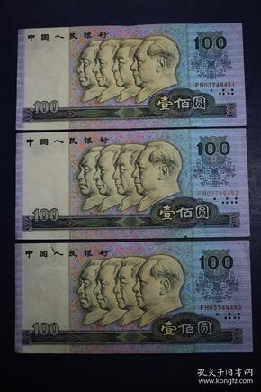 1990年第四套壹百元人民币100元三张连号合售(本店分类编号C190111)