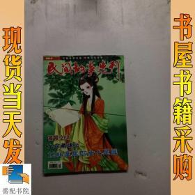 民间故事选刊    2013   5上  7上下   3本合售
