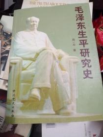 毛泽东生平研究史