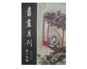书画月刊 第五卷第二期 黄光南 夏圭/58年