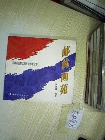 邮林画苑:法语系国家名画艺术邮票欣赏  。、