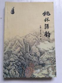 桃林酒韵/张守忠、李明 主编
