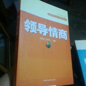 领导情商/创新领导艺术与领导方法丛书(提高领导情商帮助领导工作的好帮手)