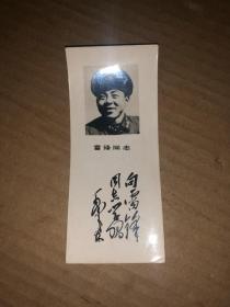 照片式老书签  雷锋同志 向雷锋同志学习——毛泽东