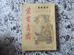《紫电青霜》 全集 王度庐  长篇武侠小说 民国初版