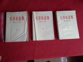 毛泽东选集第二三四卷3册合售