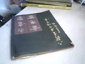六体书唐宋20首