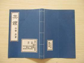 北京人民藝術劇院 三幕話劇 茶館  節目單【564】焦菊隱導演