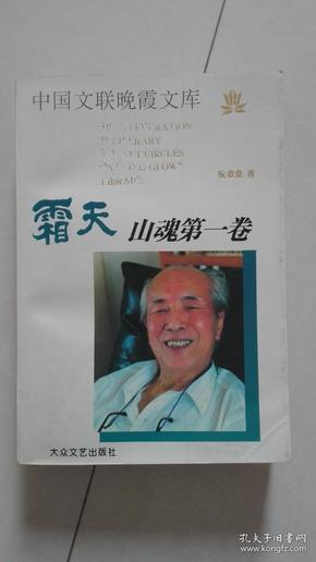 霜天 山魂第一卷(阮章竞签赠本 1997年一版一印)