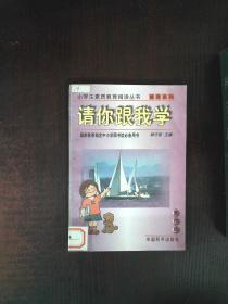 小學生素質教育閱讀叢書:請你跟我學(館藏)·