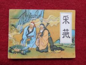 连环画《采薇》朱连威中州书画社出版1981年6月1版1印64开