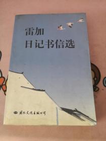 雷加日記書信選 (雷加簽名)