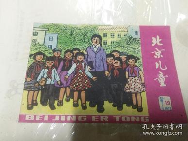 1977年(北京儿童)19期