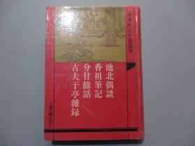 四库笔记小说丛书:池北偶谈(外三种)