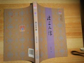 天津记忆第五种:沽上文谭