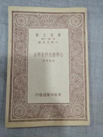 万有文库--小学卫生科教学法(民国22年初版)