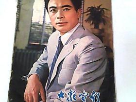 大众电影 1981/5
