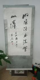 朱關田書法 中國書協副主席 浙江書協主席