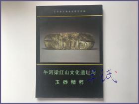 牛河梁红山文化遗址与玉器精粹 1997年初版
