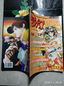 梦幻总动员 2001年第1弹