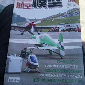 航空模型2010-11