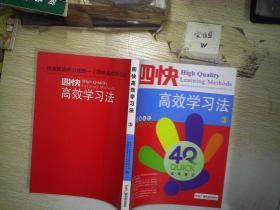 四快高效学习法 3.  .