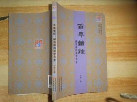 天津记忆第六种:百年留踪·解放桥的前世今生
